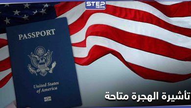 قرار أمريكي يمنح الأولوية لمواطني دولة عربية للحصول على تأشيرات الهجرة