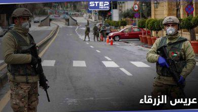 عريس الزرقاء هبط بطائرة مروحية.. والسلطات الأردنية قبضت عليه بليلة زفافه