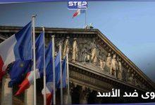 ضد الأسد... شكوى تُرفع لـ محكمة باريس بشأن الهجمات الكيميائية المنسوبة لنظامه