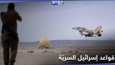 """عن طريق الخطأ... الجيش الإسرائيلي يكشف مواقع قواعد """"استخباراتية وجوية وعسكرية"""" سريّة"""
