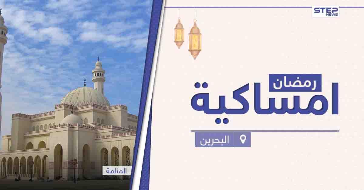 امساكية رمضان 2021 في البحرين