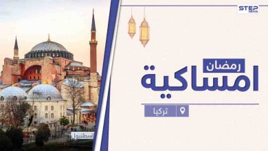 امساكية رمضان 2021 في تركيا