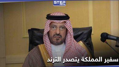اسم الأمير سعود بن عبد المحسن يتصدر منصات التواصل الاجتماعي بعد تعيينه سفيراً للمملكة
