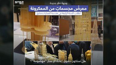 مجسماتٌ من المعكرونة.. مشروعٌ لطلاب العمارة في جامعة دمشق