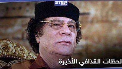 """""""الليلة الحاسمة"""".. وثائقي يكشف تفاصيل آخر ليلة عاشها القذافي قبل مقتله"""