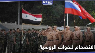 القوات الروسية تفتتح مكاتباً لانتساب الشباب إلى صفوفها في حلب... إليك الإجراءات والتفاصيل