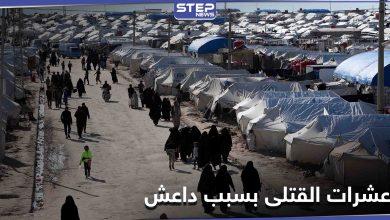 """31 قتيلاً داخل مخيم على يد تنظيم داعش ... والنرويج تحاكم """"عائدة"""" طهت للتنظيم"""