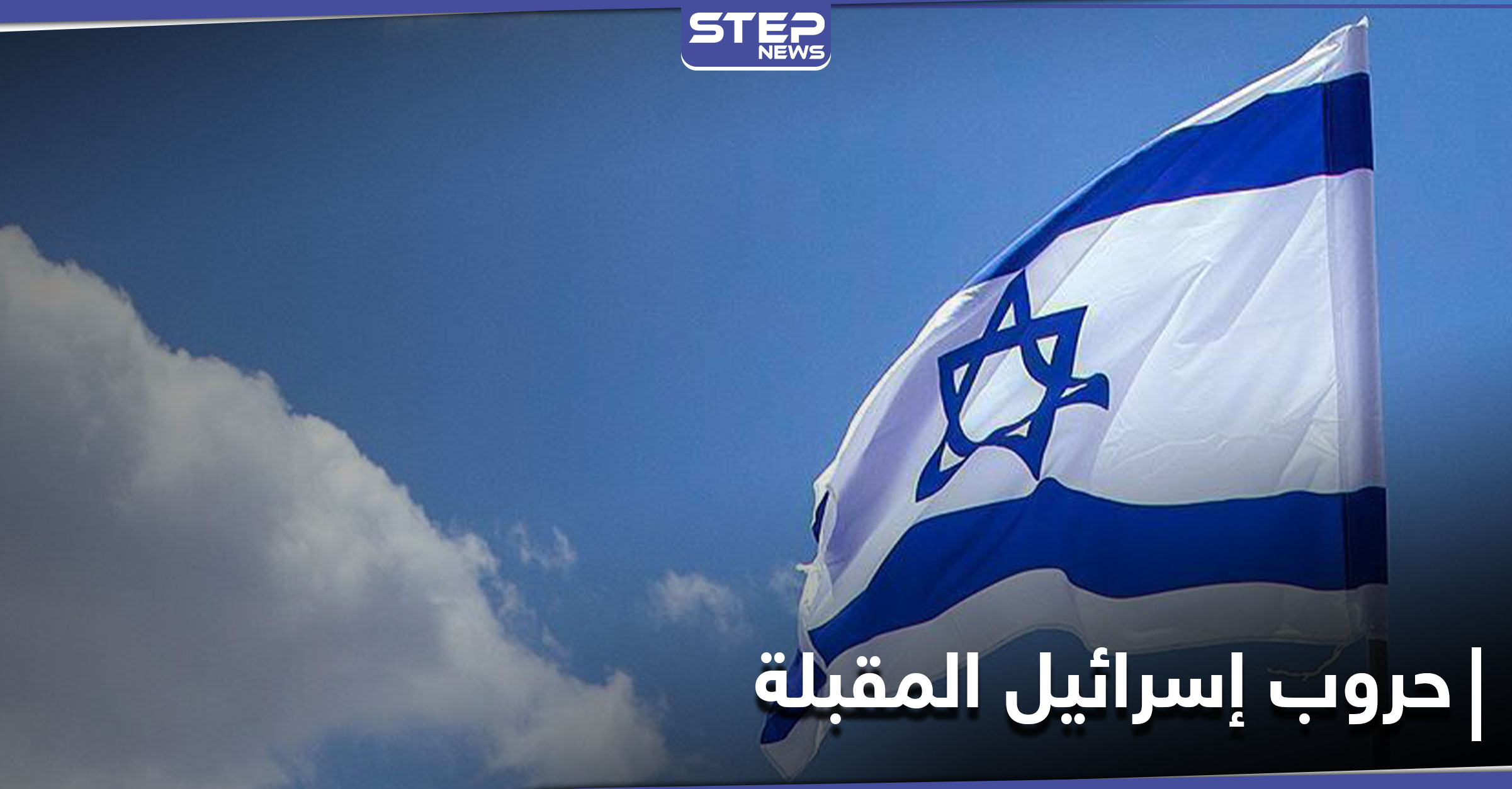 """الدفاع الإسرائيلية تتحدث عن """"خريطة سرية"""" لضرب مواقع نووية إيرانية ولحزب الله """"نصيب"""" منها"""