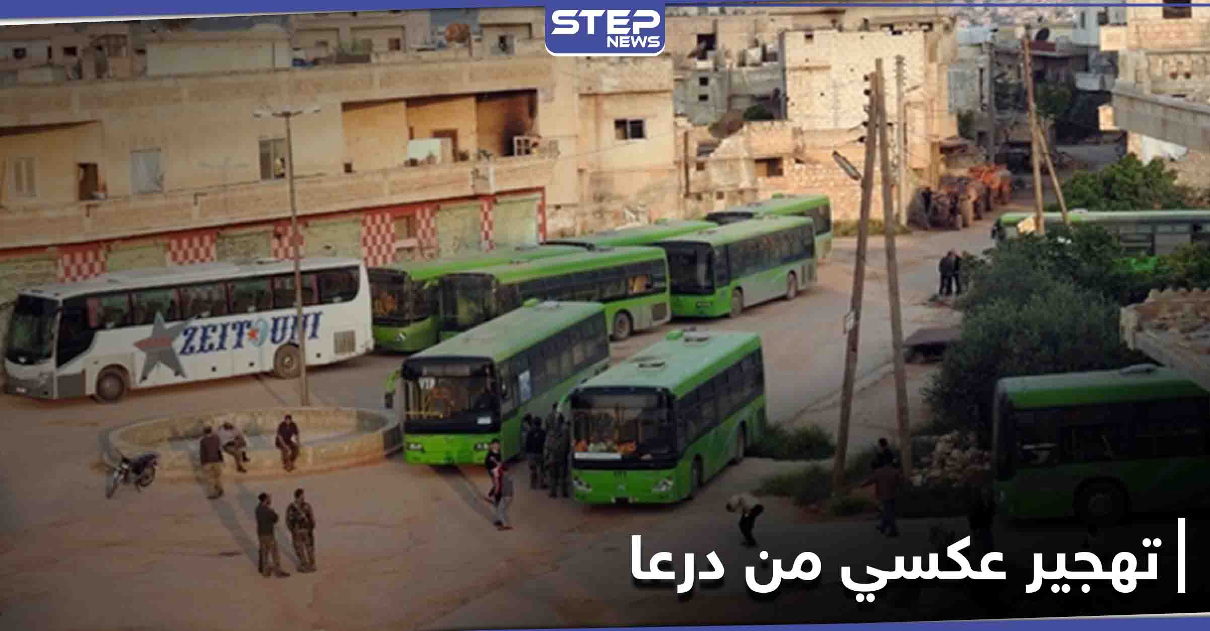 خاص|| بخلاف المعتاد... أول تهجير عكسي لعائلات النظام السوري بدرعا إثر اتفاقية شملت عدة محاور