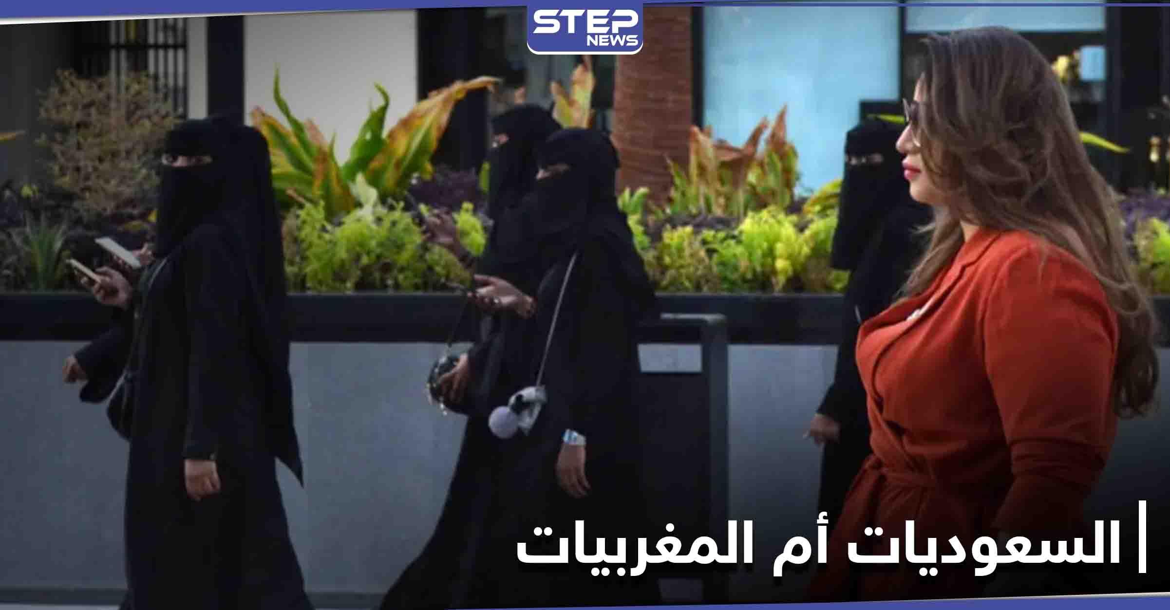 المقارنة بين نساء السعودية والمغرب تثير جدلاً واسعاً على منصات التواصل