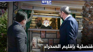 الثالث عربياً.. الأردن يفتتح قنصلية بـ إقليم الصحراء دعماً للسيادة المغربية عليها