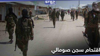 """الصومال.. مسلحو """"حركة الشباب"""" يقتحمون سجناً مركزيّاً ويهربون أكثر من 400 سجين"""
