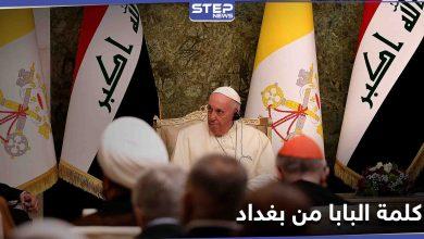 """""""التنوع الديني ميّز العراق"""".. البابا فرانسيس يدعو من بغداد إلى """"وقف التحزبات وعدم التسامح"""""""
