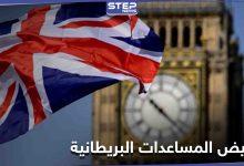 على رأسهم سوريا ولبنان... تحرّك بريطاني لتخفيض المساعدات الخارجية لعدّة دول وصحيفة تكشف الأسباب