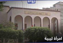 في سابقةٍ تاريخية... امرأة قد تترأس الخارجية الليبية وأصواتُ خجولة تنتقد الخطوة