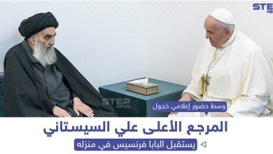 المرجع علي سيستاني يستقبل البابا فرنسيس في منزله بمدينة النجف العراقية