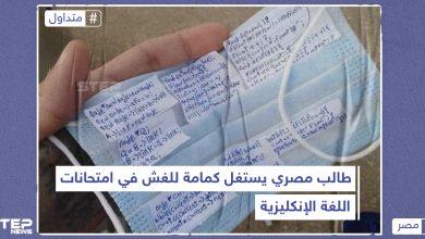 طالب مصري يستخدم الكمامة للغش في الامتحانات
