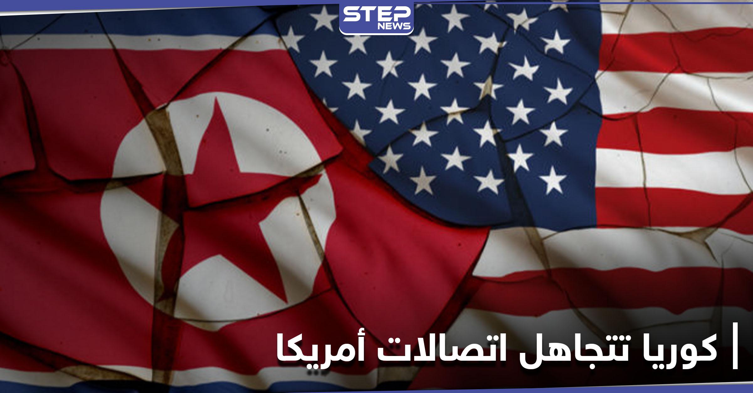 كوريا الشمالية تعلن سبب تجاهلها للاتصالات الأمريكية