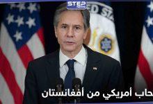 رسالة من بلينكن تحدد موعد انسحاب القوات الأمريكية من أفغانستان