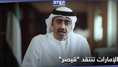 وزير الخارجية الإماراتي: قانون قيصر يعقّد عودة سوريا إلى محيطها العربي