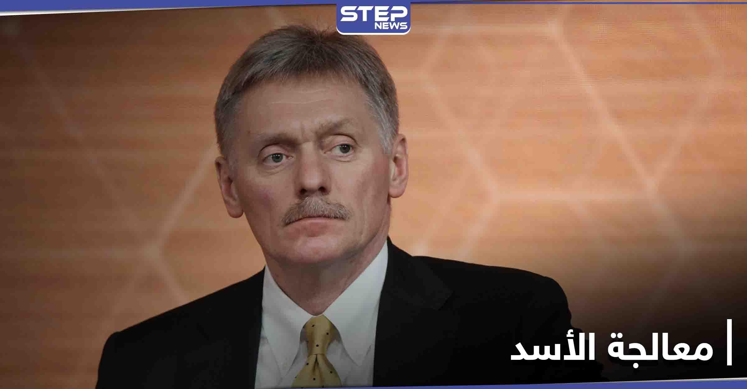 الرئاسة الروسية: إذا طلب الأسد العلاج من فيروس كورونا فسينظر بوتين بالأمر