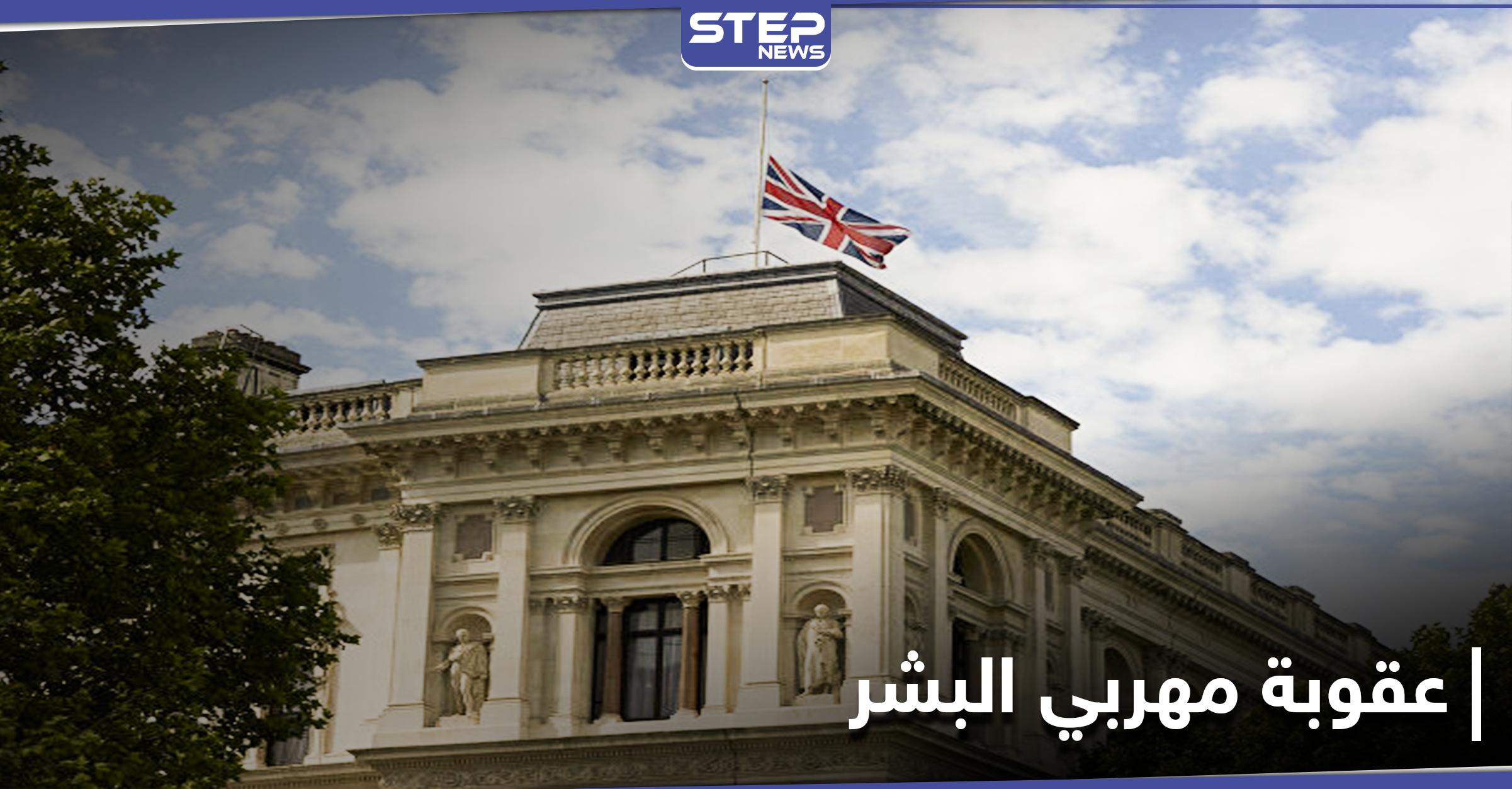 السجن مدى الحياة.. مساعي تبذلها الداخلية البريطانية لرفع عقوبة مهربي البشر