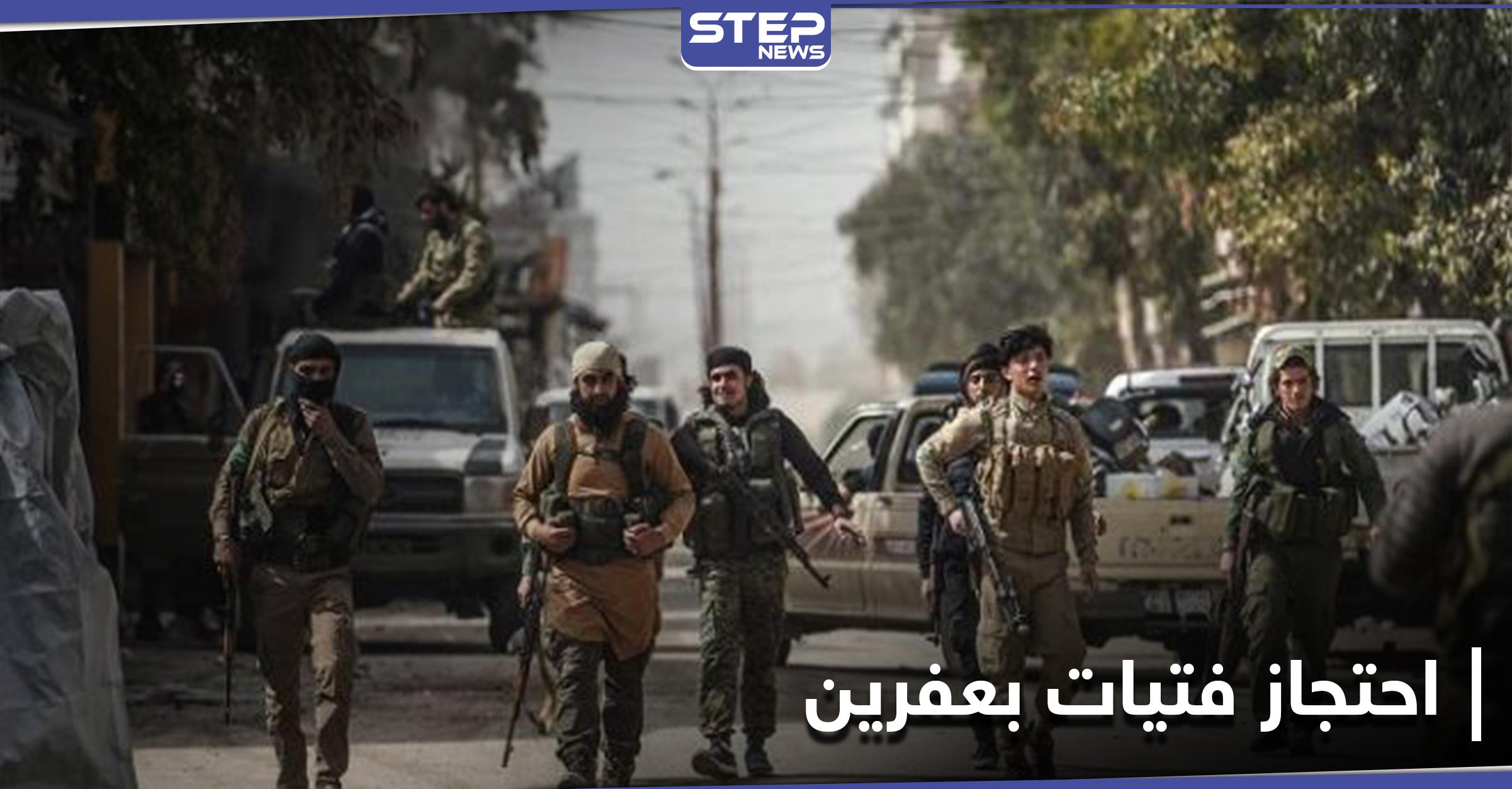 """بتهمة """"العبور إلى تركيا"""".. الشرطة العسكرية الموالية لأنقرة تحتجز 8 فتيات بظروفٍ سيئة في عفرين"""
