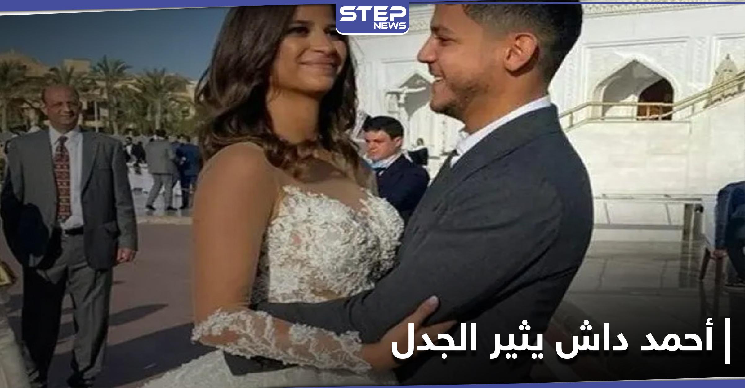 أحمد داش وشقيقته يثيران الجدل على مواقع التواصل الاجتماعي