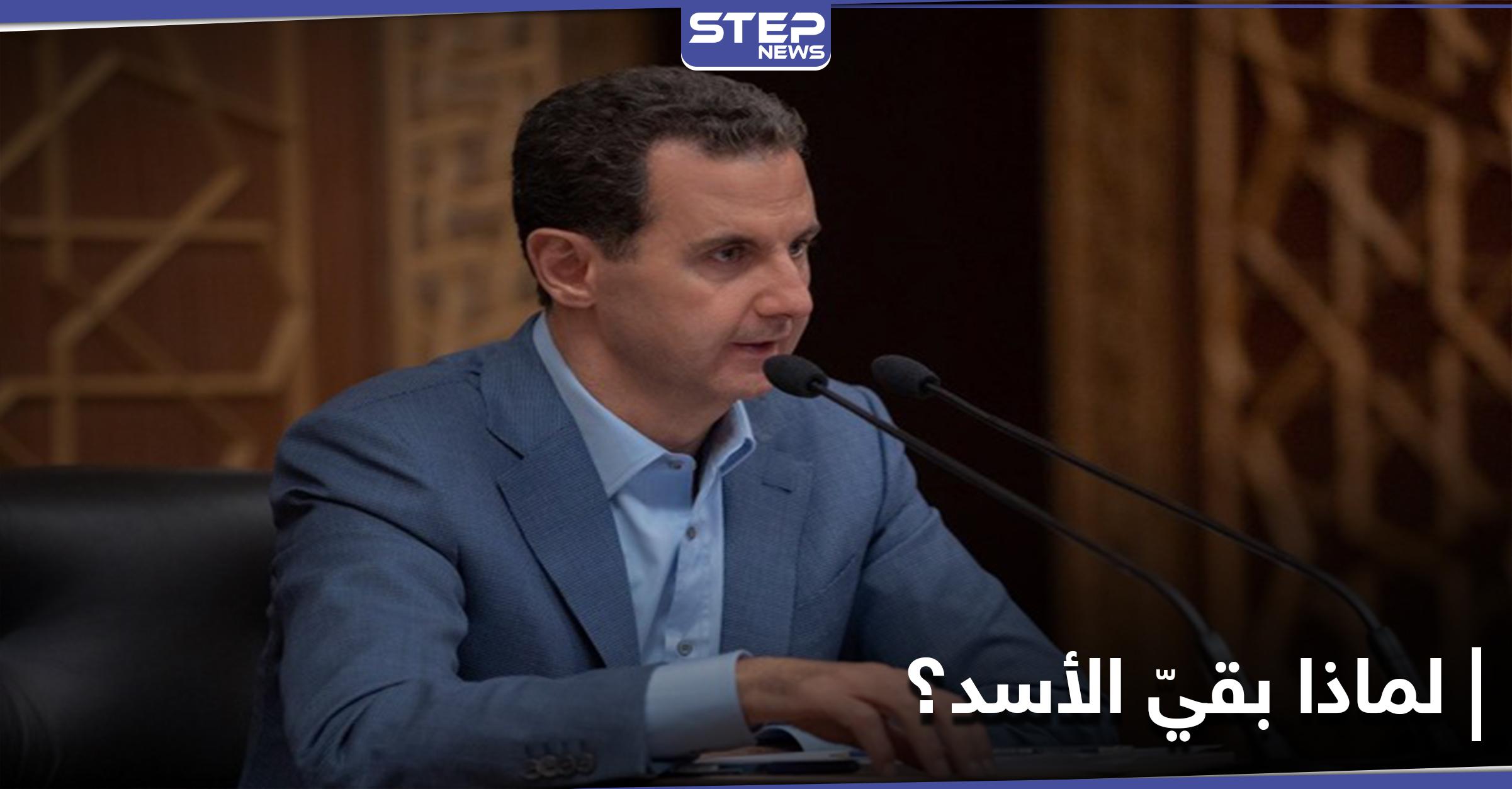 صحيفة تُبرز سبب بقاء بشار الأسد في السلطة حتى الآن