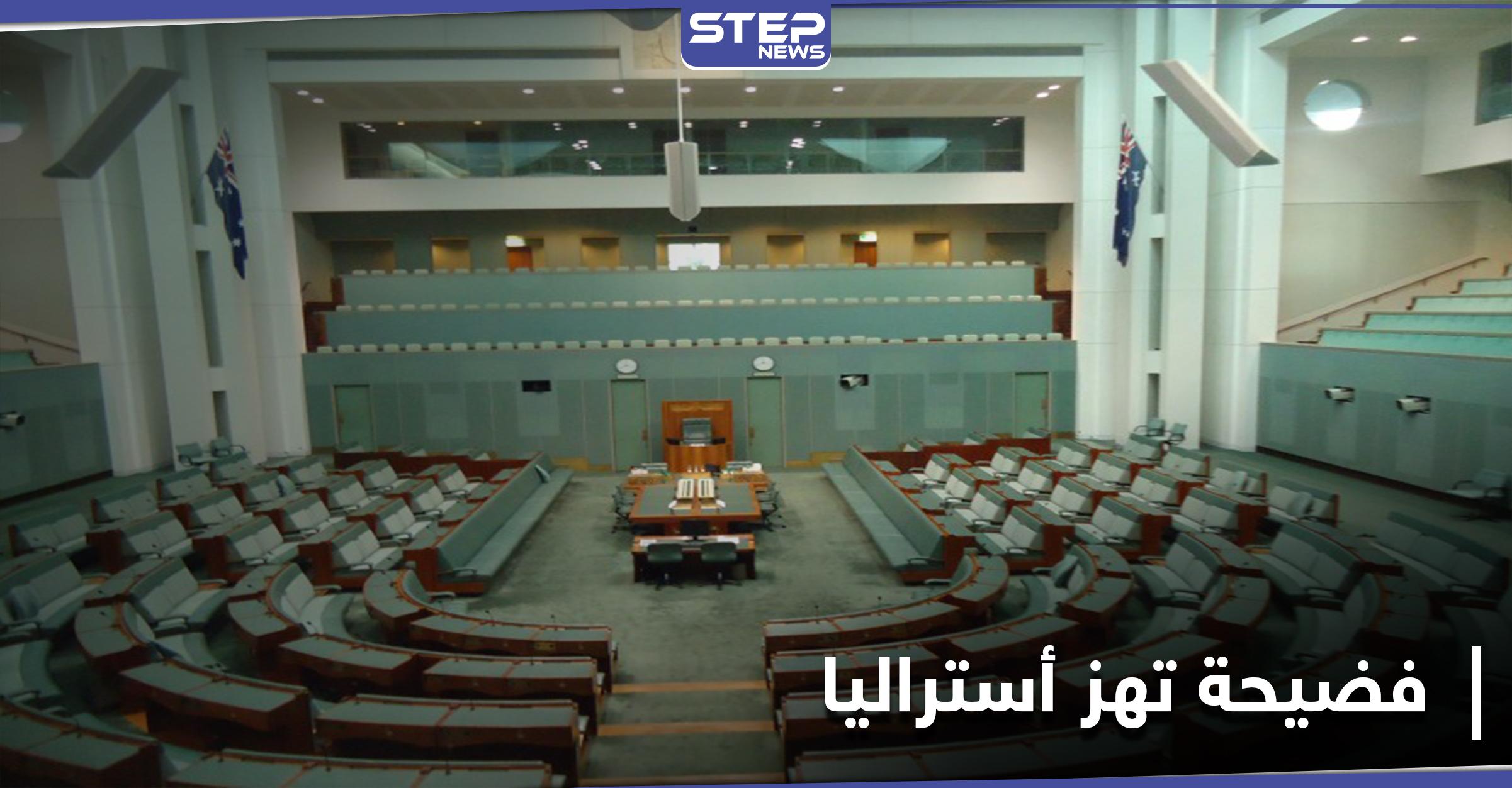 """""""في أماكن الصلاة"""".. مقاطع فيديو """"جنسية"""" لنواب البرلمان تهزّ الحكومة الأسترالية"""