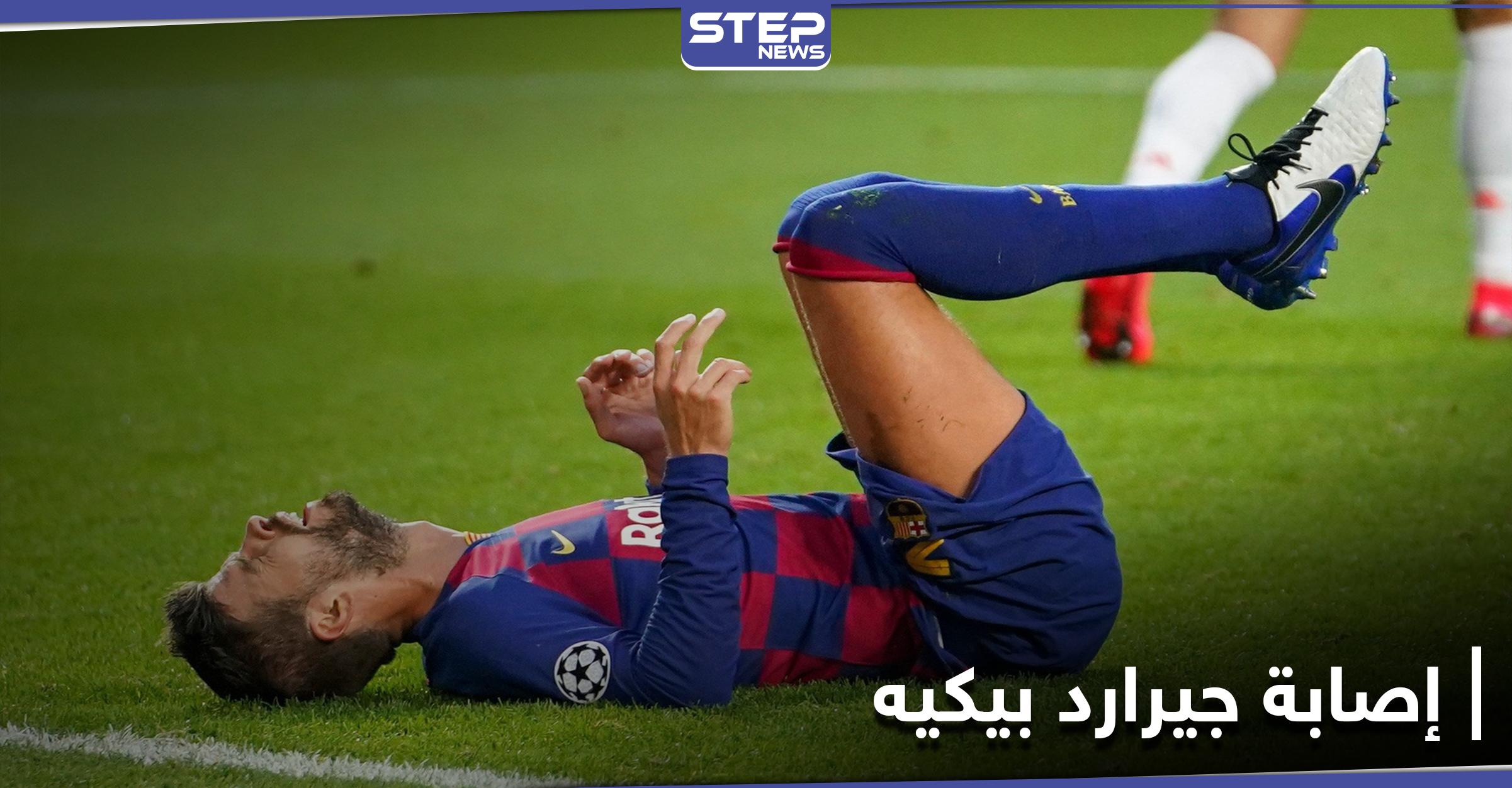برشلونة يعلن عن إصابة بيكيه ومدة غيابه.. وفترة حرجة تحاصر النادي
