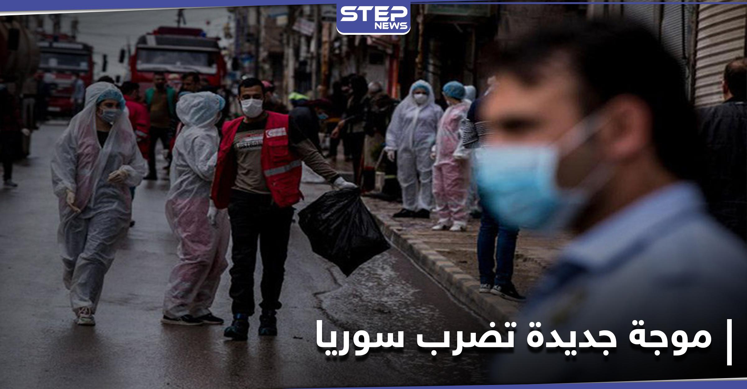 """موجة كورونا جديدة... المدارس تغلق أبوابها شرقي سوريا والنظام السوري يحول """"المجاني الوحيد"""" لعمليات القلب لمرضى الجائحة"""