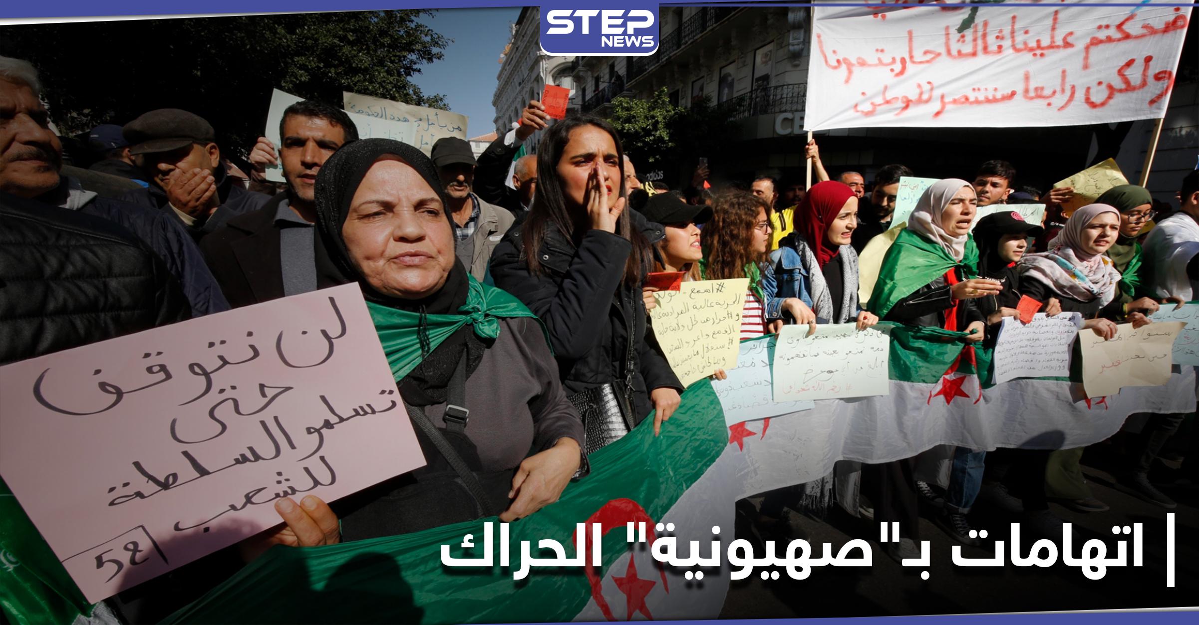 """احتجاجات في الجزائر والجيش يتهم الحراك بـ """"تنفيذ مخطط صهيوني"""""""