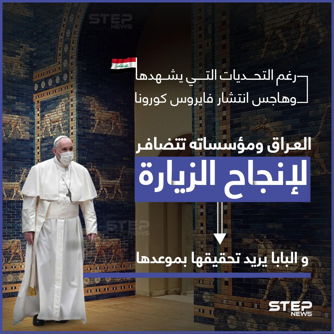 تحضيرات زيارة البابا فرنسيس إلى العراق مستمرة رغم التحديات.. والبابا يريدها في موعدها