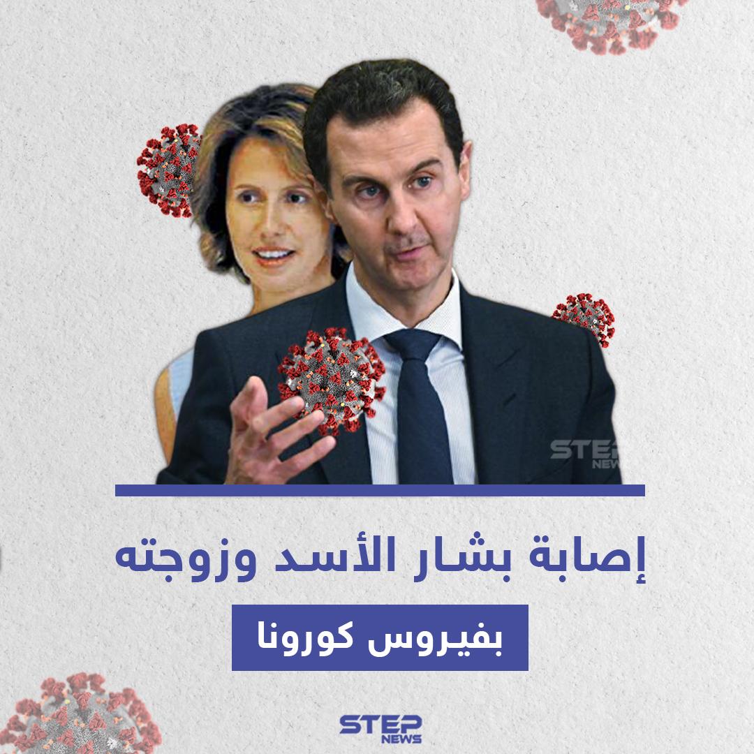 فيروس كورونا يصيب بشار الأسد وزوجته أسماء الأخرس