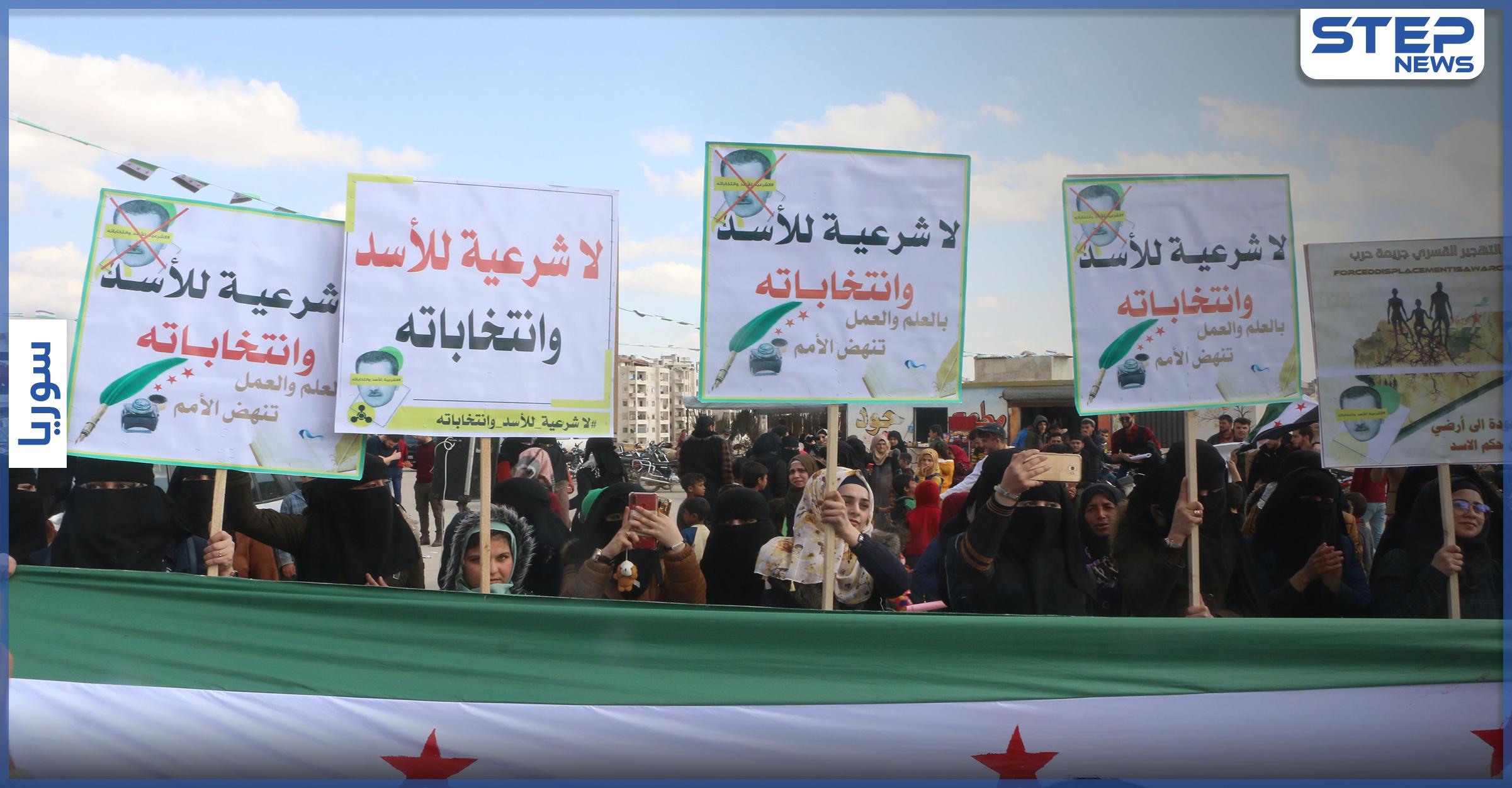 """تحت عنوان """"استمرار عملية التعليم"""" خروج مظاهرة طلابية في كلية التربية بمدينة إدلب"""