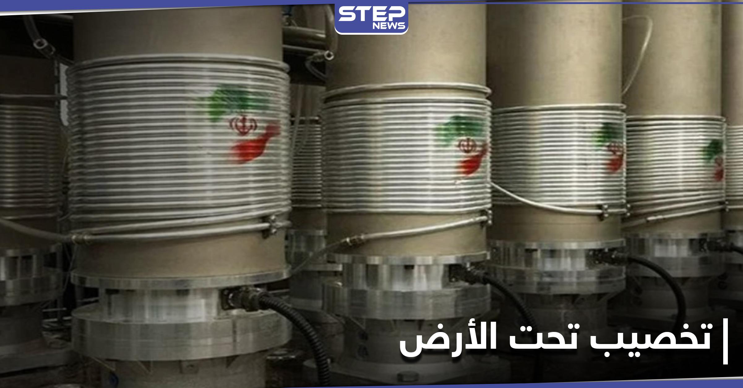 في انتهاك آخر للاتفاق النووي.. إيران تبدأ بالتخصيب بأجهزة متطورة تحت الأرض