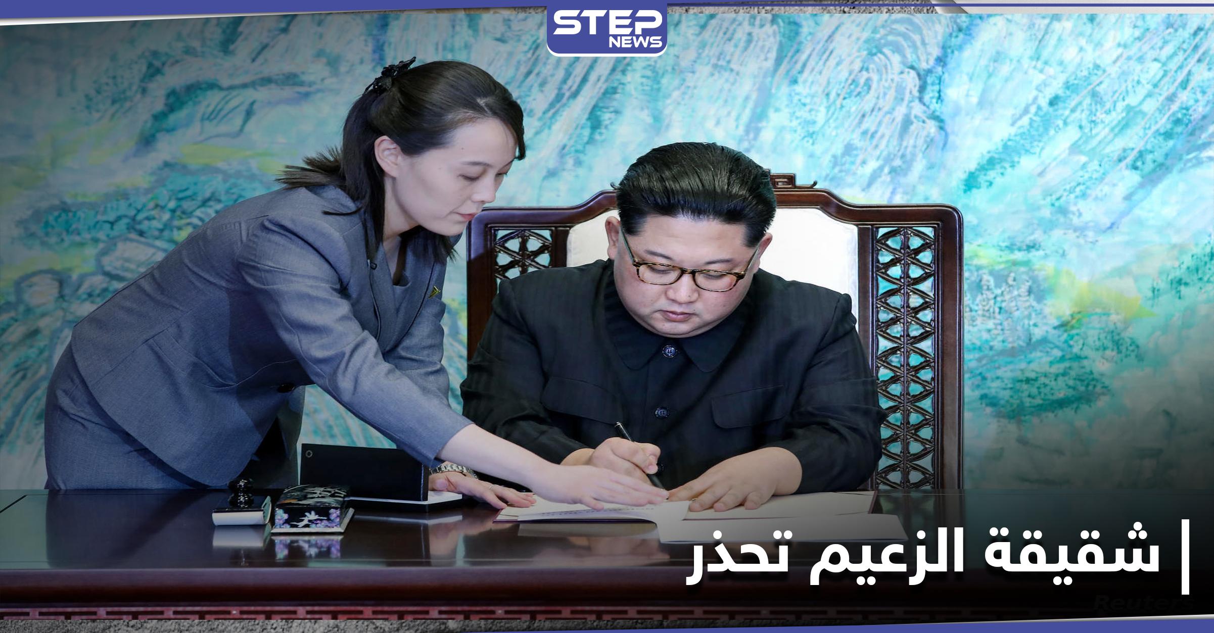 رغم تجاهل المراسلات.. شقيقة الزعيم الكوري الشمالي تنتقد بايدن وتحذّر سيئول