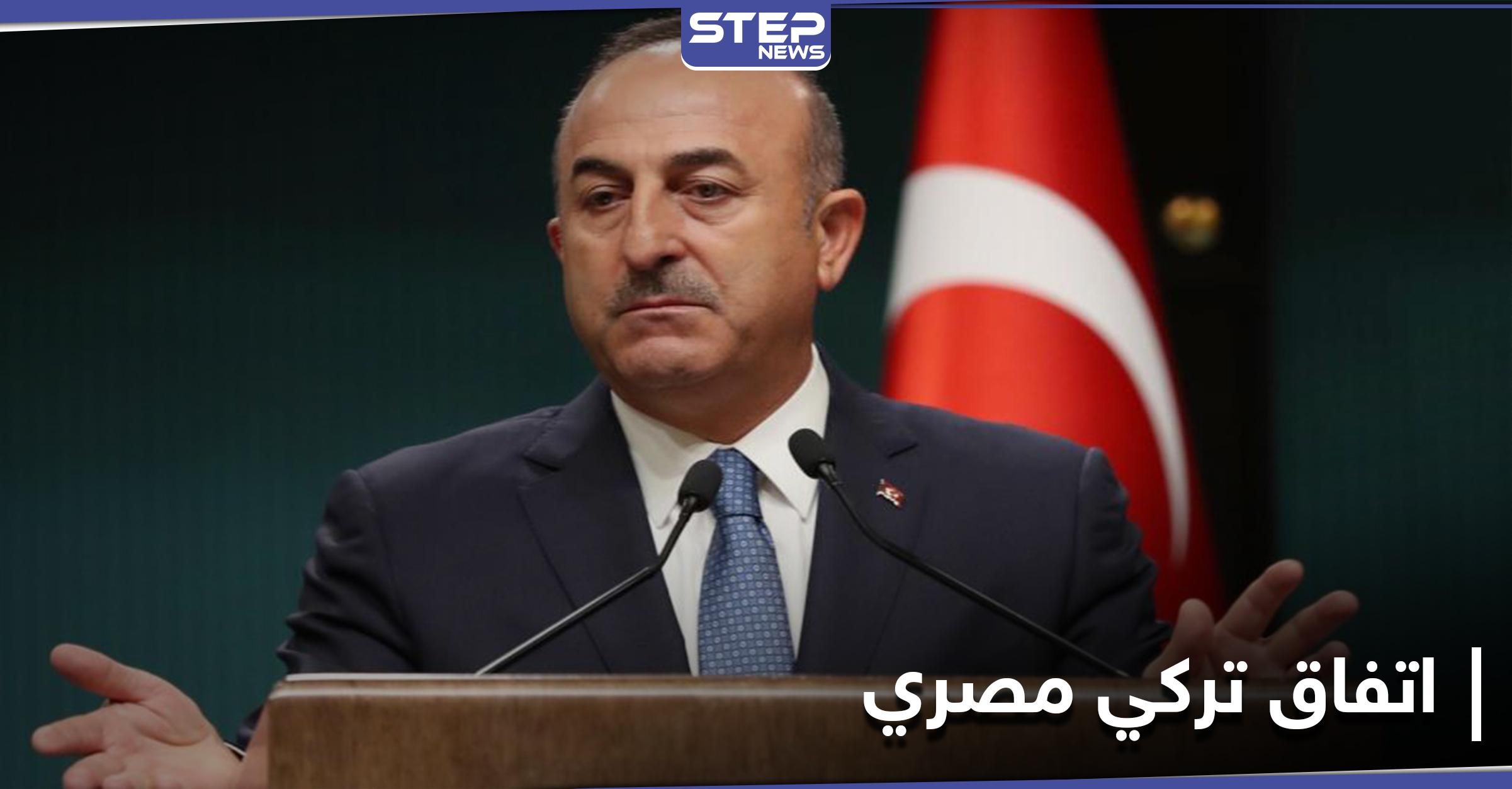 الخارجية التركية تلمح إلى إمكانية توقيع أنقرة والقاهرة اتفاقية لترسيم الحدود البحرية