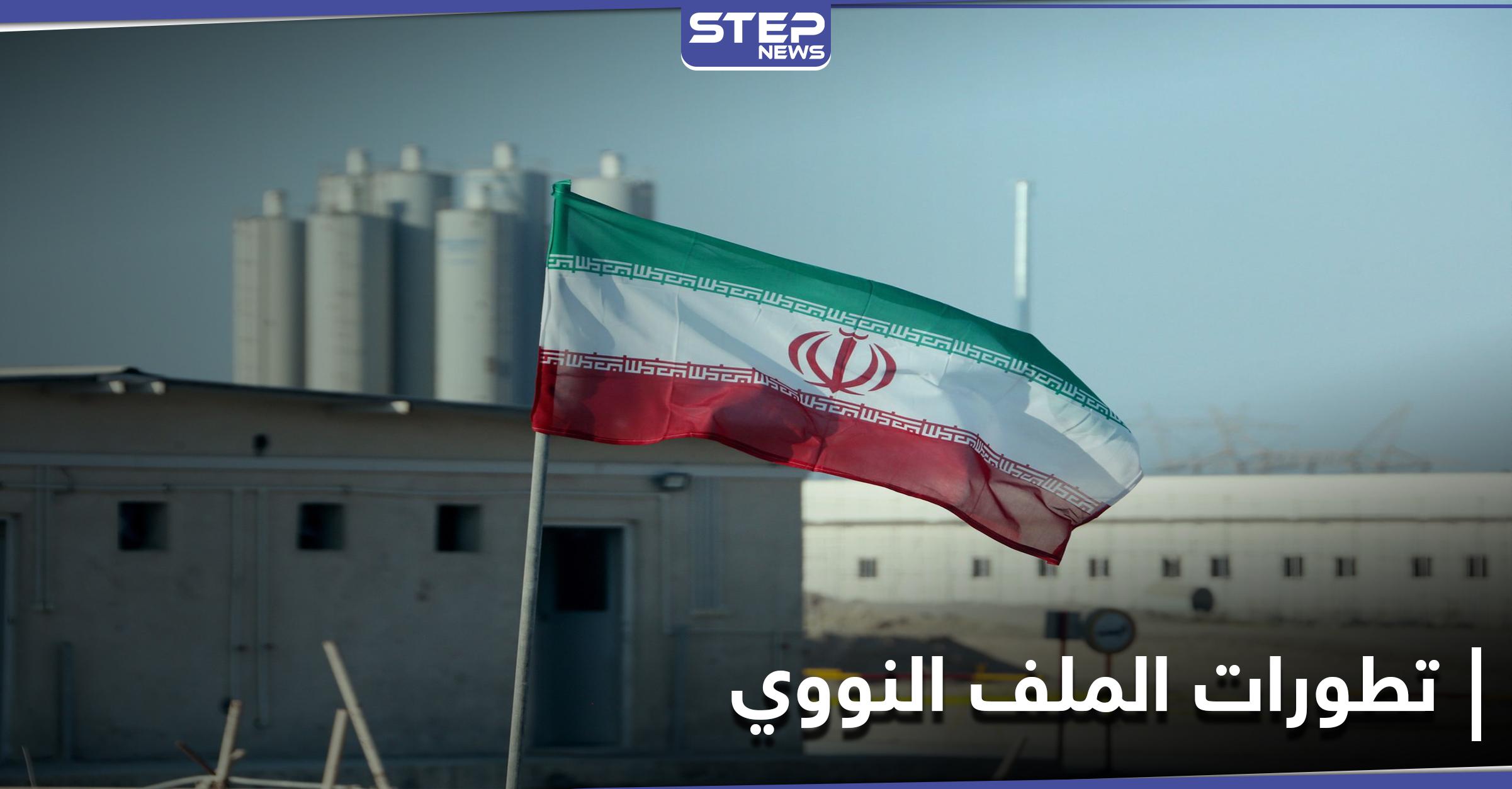 الملف النووي.. دول أوروبية تُلغي مشروع قرار ينتقد إيران والأخيرة تقبل بمبادرة جديدة