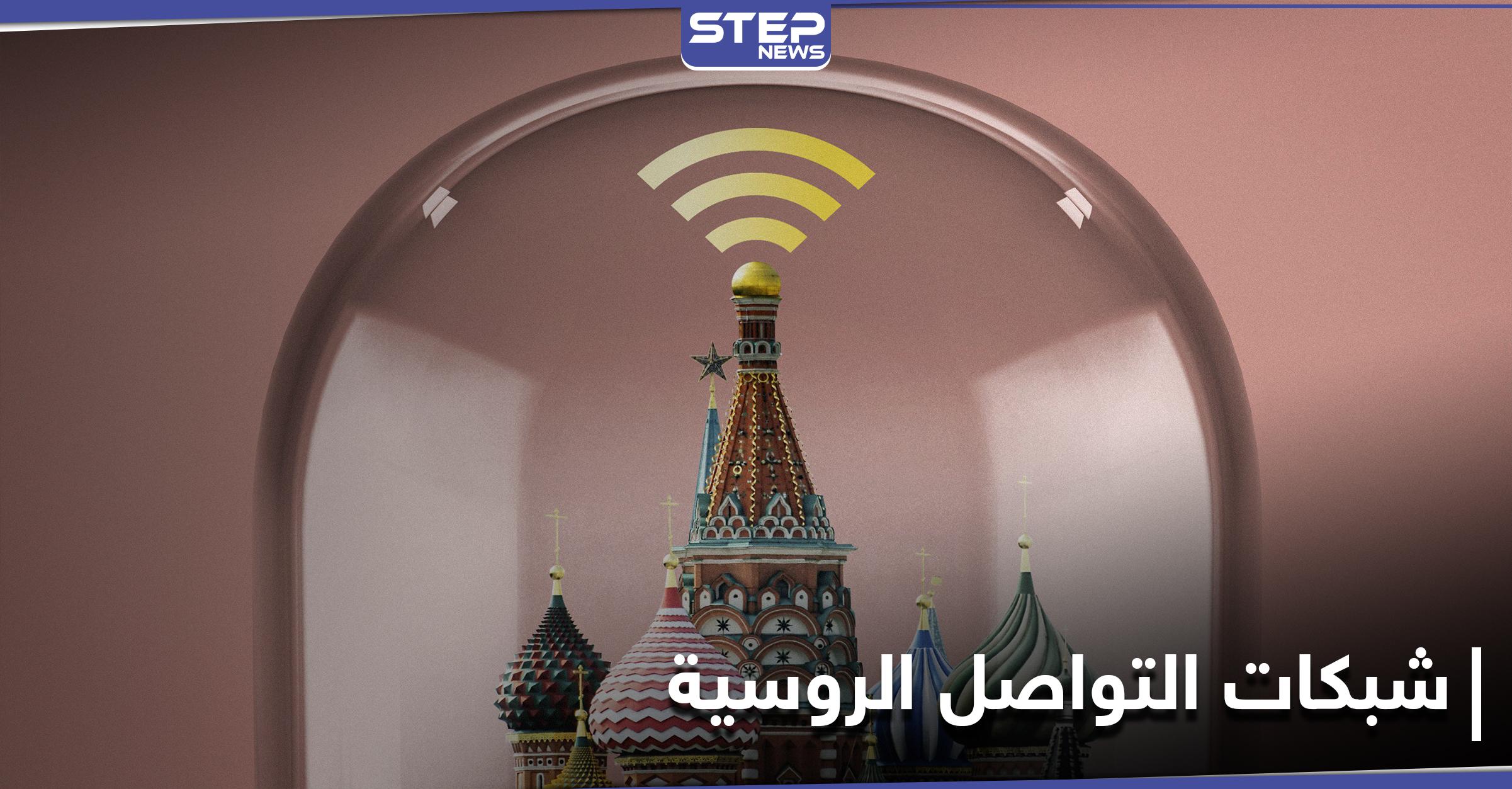هل تنفصل روسيا عن الإنترنت العالمي ومواقع التواصل الاجتماعي؟ مصادر تكشف التفاصيل