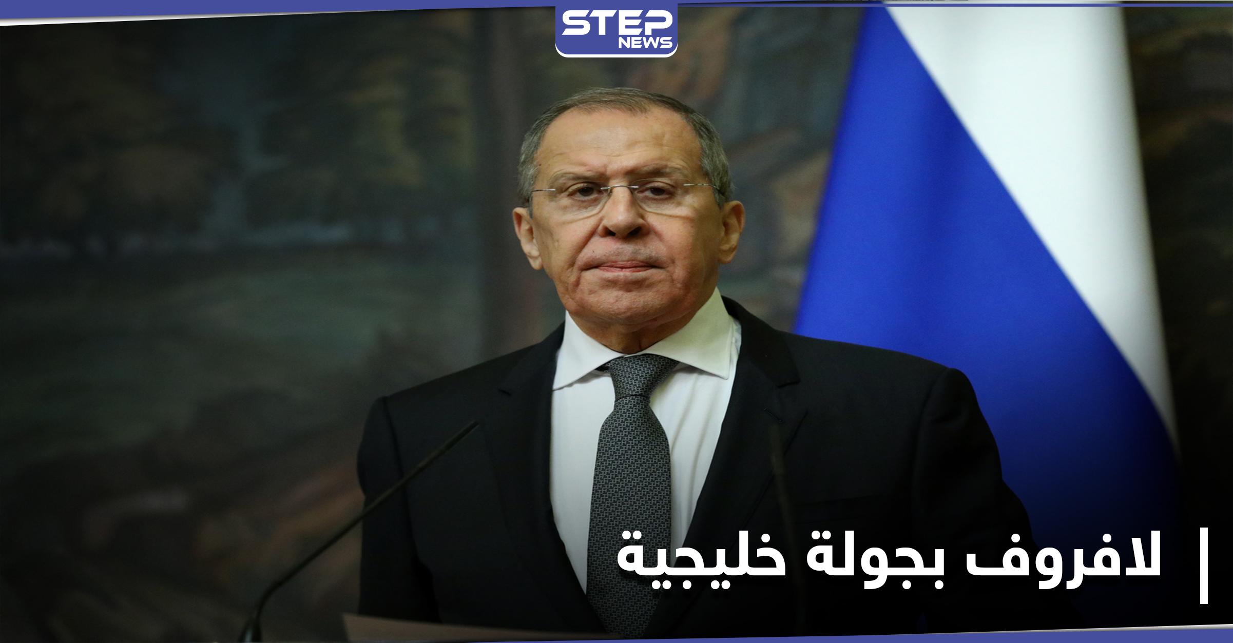 """وزير الخارجية الروسي يبدأ جولة خليجية لـ """"ضبط الساعة المِفصل"""" لبحث ملفات السياسية والاقتصادية"""