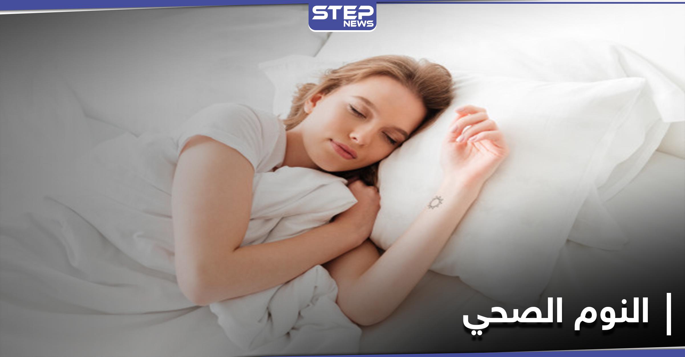 ماهي ساعات النوم الصحي اللازمة لك بحسب عمرك.. ونصائح لتنعم بنوم صحي
