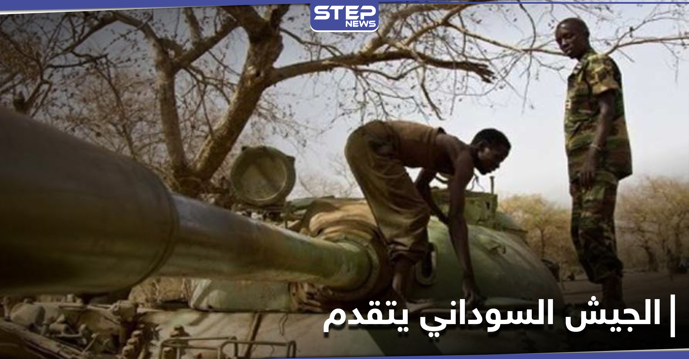 الجيش السوداني يقترب من السيطرة على آخر وأكبر المعاقل الإثيوبية داخل السودان