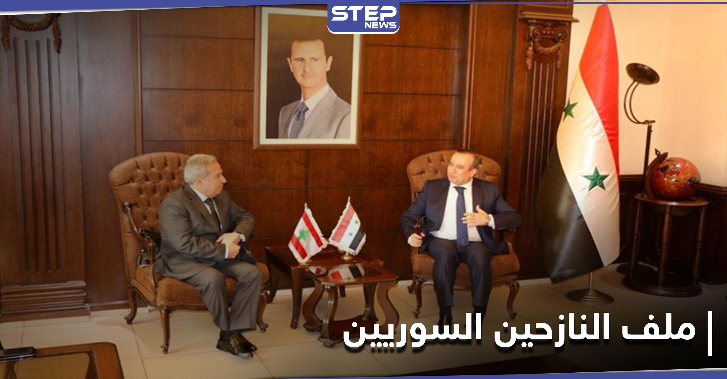 وزير لبناني إلى دمشق ... ملف النازحين السوريين وخطة عودتهم لبلادهم أولوية في المناقشات