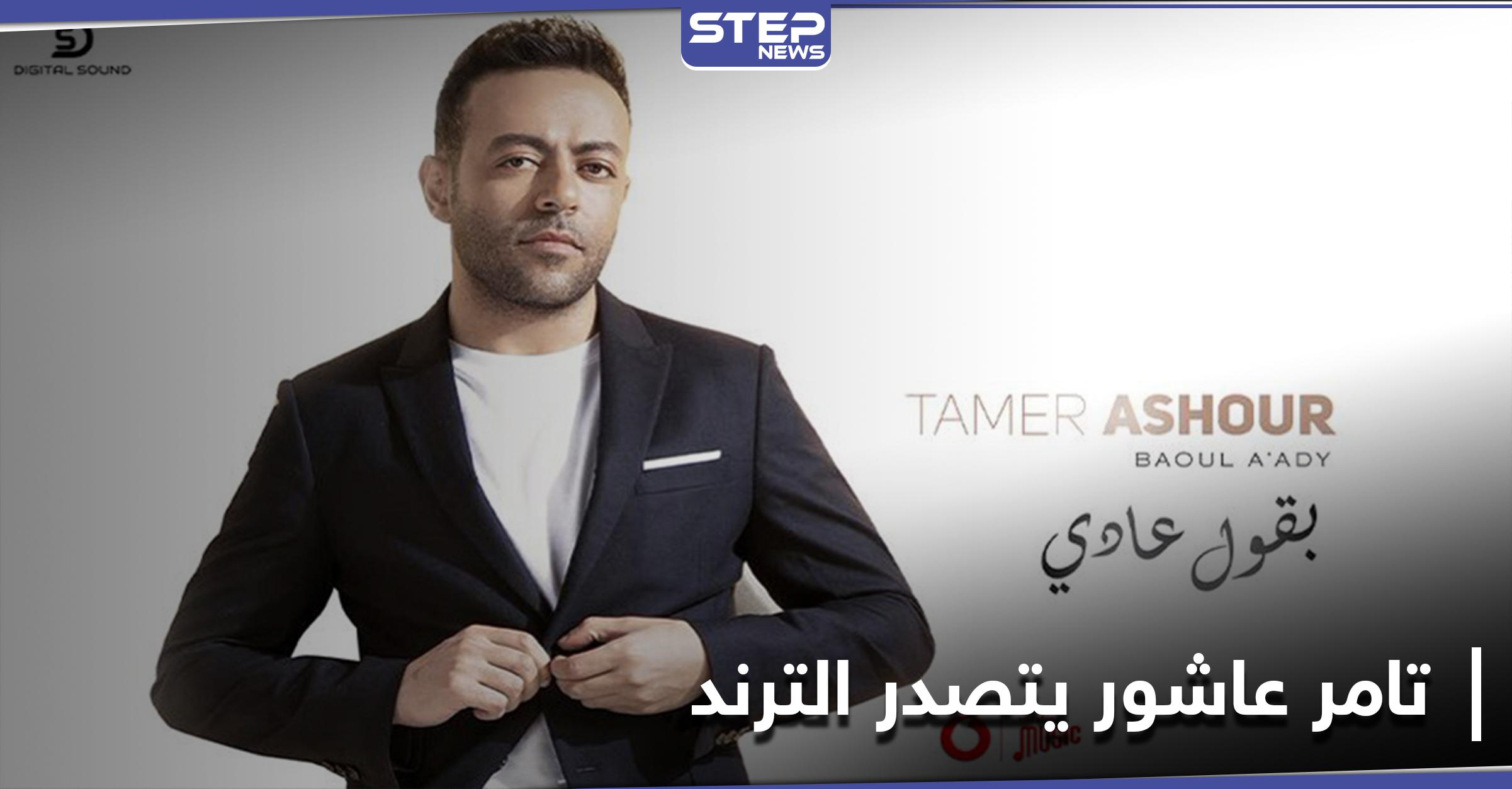 بالعودة إلى النمط الحزين.. تامر عاشور يتصدر مواقع التواصل الاجتماعي وكلمات مؤثرة من جمهوره