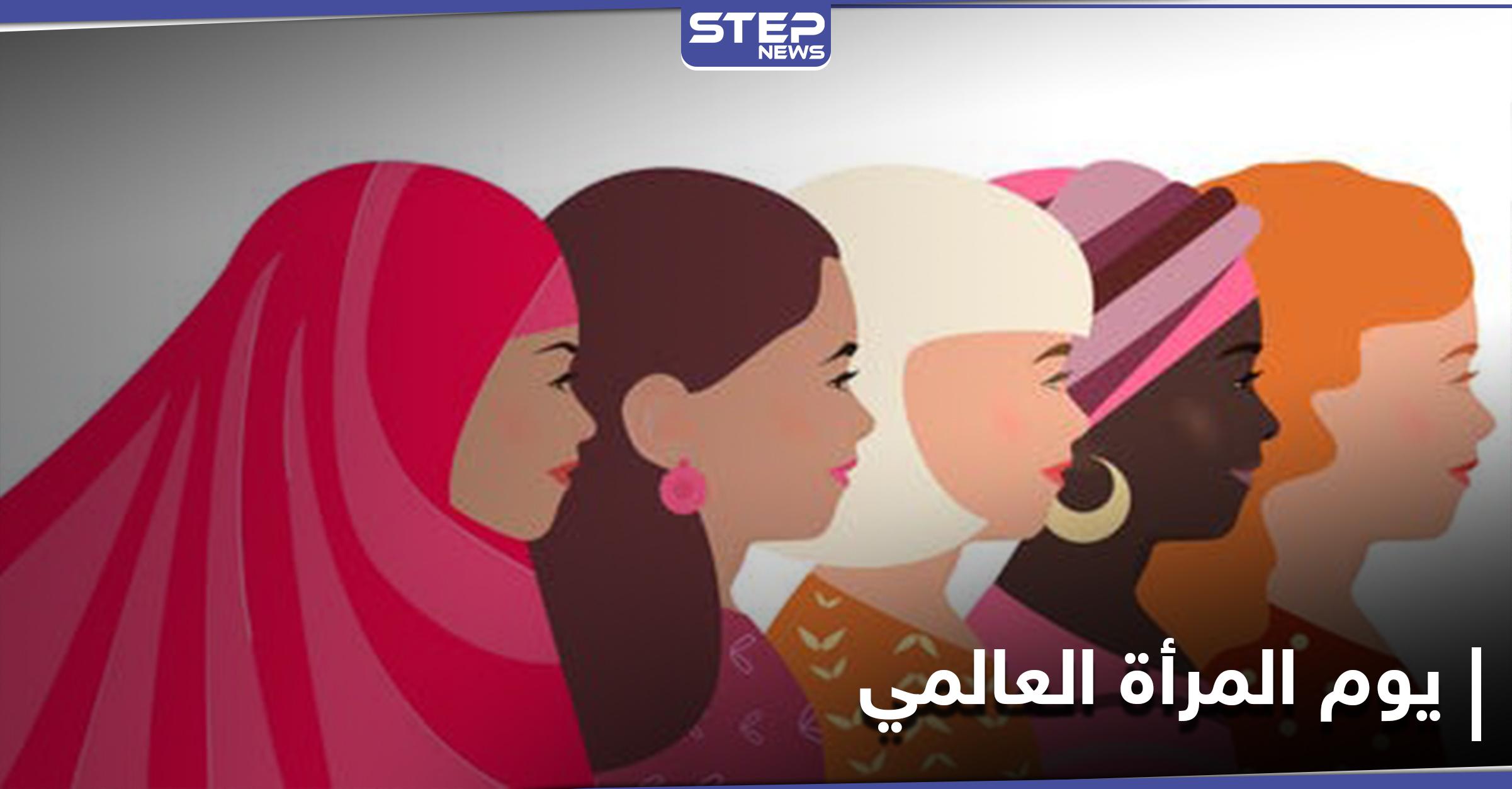 في يوم المرأة العالمي.. قضايا اجتماعية عدّة يبرزها نجوم الفن ورواد مواقع التواصل الاجتماعي