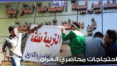 محاضرون في العراق