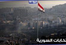 السورية