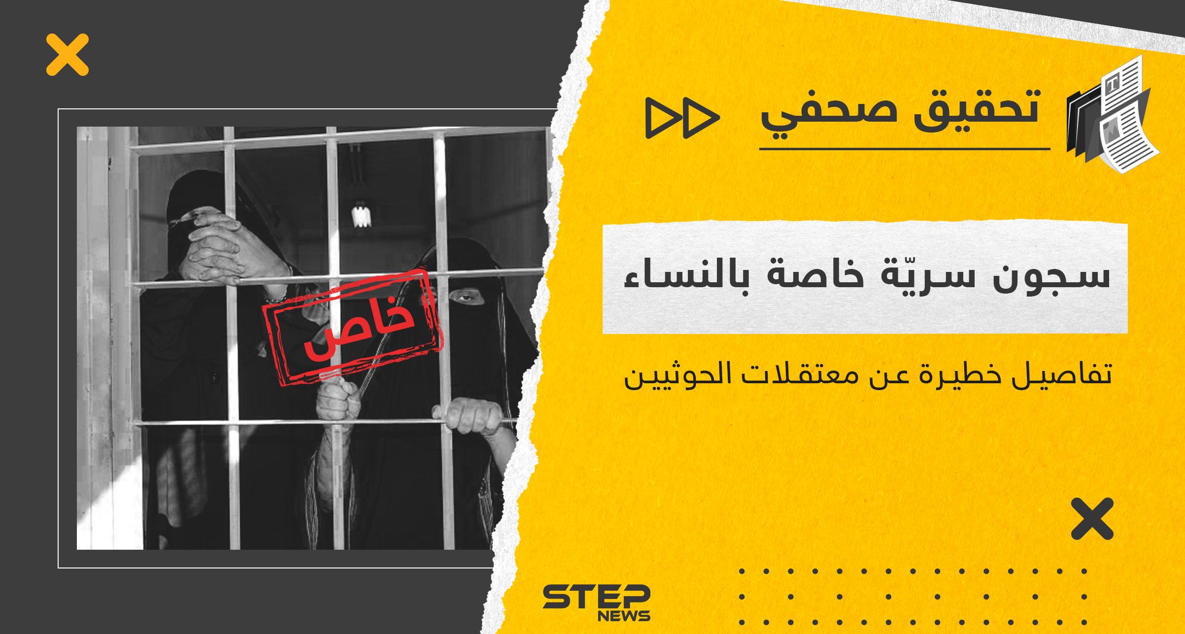 نزع الأظافر واغتصاب النساء بسجون سريّة.. لِمَ تعتقل جماعة الحوثي النساء اليمنيات وكيف؟؟